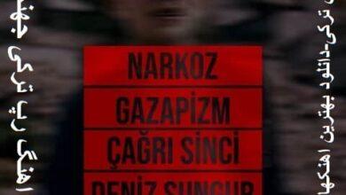 رپ ترکی جهنم جهنم 390x220 - دانلود اهنگ رپ ترکی جهنم جهنم