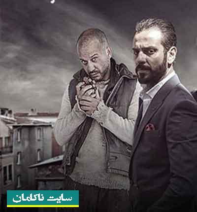 ظالم ظالم در سریال گودال - دانلود آهنگ ترکی ظالم ظالم در سریال گودال با کیفیت اصلی + ترجمه فارسی متن