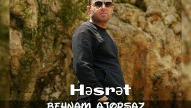 Behnam Ajorsaz Hasrat 390x220 - دانلود آهنگ جدید بهنام آجرساز به نام حسرت
