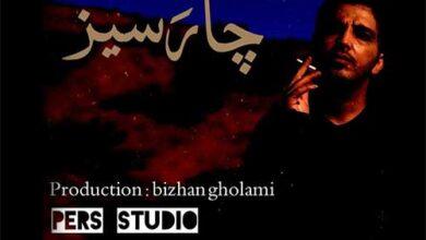 bizhan gholami charasiz 390x220 - دانلود آهنگ بیژن غلامی به نام چاره سیز / همراه با متن آهنگ و ترجمه فارسی + پخش آنلاین