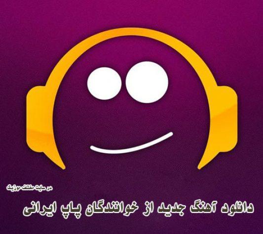 39 3 e1584954905837 - دانلود آهنگ جدید ۱۴۰۰ از خوانندگان پاپ ایرانی باکیفیت بالا 320 و 128 + پخش آنلاین