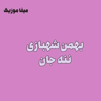 63633363 - دانلود اهنگ غمگین ترکی قشقایی بهمن شهبازی ننه جان