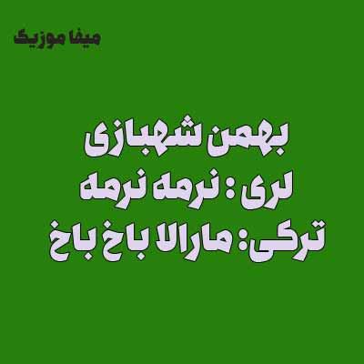 636363 - دانلود اهنگ لری بهمن شهبازی نرمه نرمه