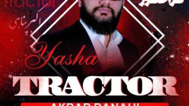 Akbar Panahi Yasha Tractor 390x220 - دانلود آهنگ جدید اکبر پناهی به نام یاشا تراختور