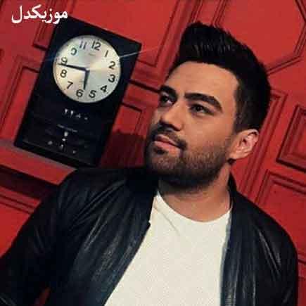 Ali Montazeri Jan Delam - اهنگ هر کی واسه عشق اومد غصه هامو بیشتر کرد / دانلود کامل
