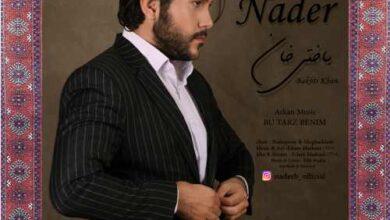 Arkan Nader Bakhti Khan 390x220 - دانلود آهنگ جدید نادر بنام باختی خان
