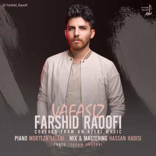 Farshid Raoofi Vafasiz - دانلود آهنگ جدید فرشید رئوفی بنام وفاسیز