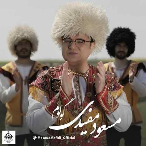 دانلود آهنگ جدید مسعود مفیدی بنام گولوم