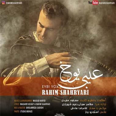 Rahim Sharyari Eybi Yokh - دانلود آهنگ رحیم شهریاری عیبی یوخ MP3 با متن ترانه ~ نیاز موزیک