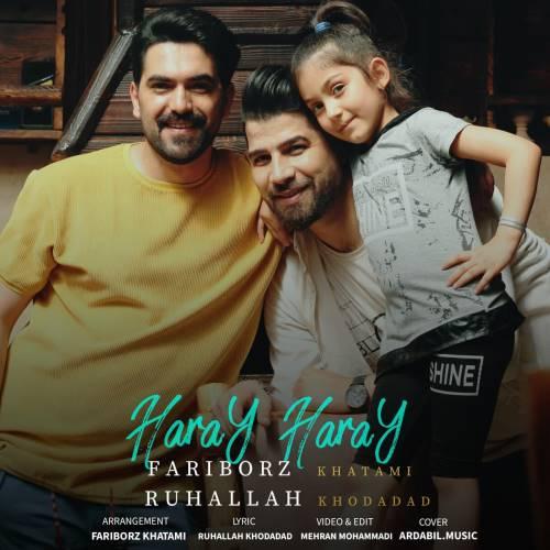 Ruhallah khodadad Fariborz Khatami Haray Haray - دانلود آهنگ جدید روح الله خداداد و فریبرز خاتمی به نام هارای هارای