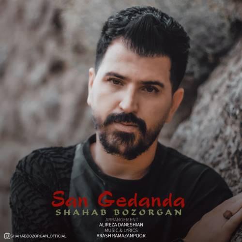 Shahab Bozorgan San Gedanda - دانلود آهنگ جدید شهاب بزرگان به نام سن گدنده