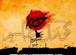 seyed milad hashemi gozal abbasim 300x220 - » دانلود نوحه ترکی سید میلاد هاشمی به نام گوزل عباسیم