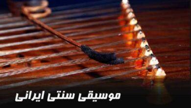 sonati music iran 390x220 - آهنگ سنتی ایرانی پرطرفدار جدید و قدیمی 1400 (بهترین کیفیت) MP3