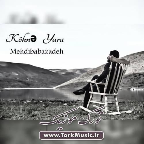 Mehdi Babazadeh Kohna Yara - دانلود آهنگ ترکی کهنه یارا از مهدی بابازاده