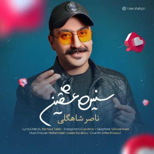 دانلود آهنگ جدید ناصر شاهگلی بنام سنین عشقین