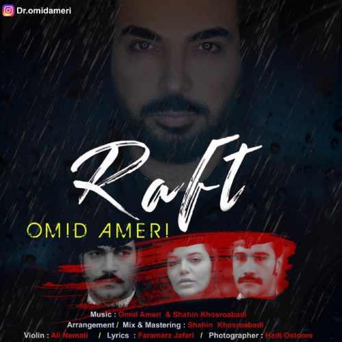 Omid Ameri Raft - دانلود آهنگ جدید امید آمری بنام رفت