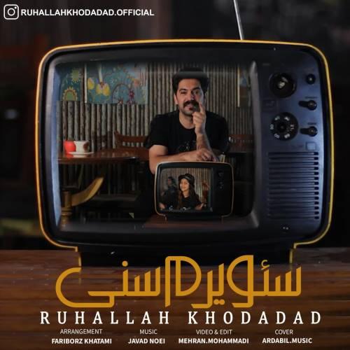 Ruhallah Khodadad Sevirem Seni - دانلود آهنگ جدید روح الله خداداد به نام سنی سئویرم