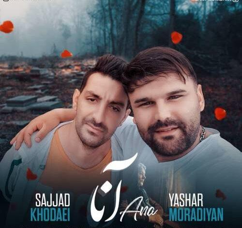 Sajjad Khodaei Yashar Moradiyan Ana 500x470 - دانلود آهنگ جدید سجاد خدایی و یاشار مرادیان به نام آنا