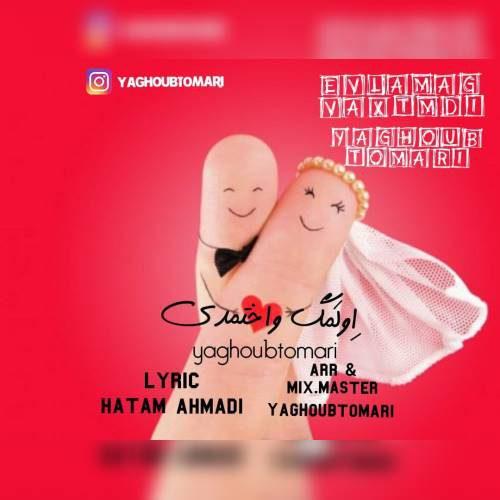 Yaghoub Tomari Evlamag Vaxtmdi 500x500 - دانلود آهنگ ترکی یعقوب توماری به نام اولمگ واختمدی