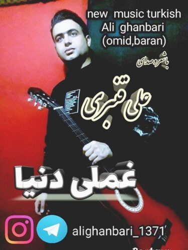 ali ghanbari ghamli donya - دانلود آهنگ جدید علی قنبری بنام غملی دنیا