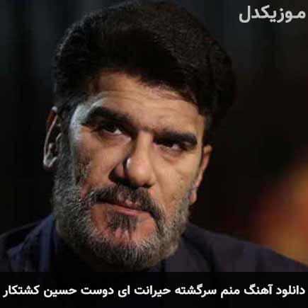 دانلود آهنگ منم سرگشته حیرانت ای دوست حسین کشتکار (ای دوست)- موزیکدل