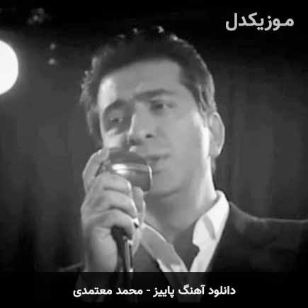 mohammad motamedi autumn - دانلود اهنگ پاییز (باز پاییز مرا یاد تو انداخت ببین)محمد معتمدی
