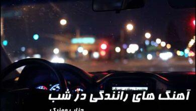 nighte drive music 390x220 - آهنگ رانندگی در شب و مسافرت 2021 (آهنگ شاد و غمگین رانندگی)