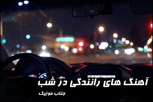 nighte drive music - آهنگ رانندگی در شب و مسافرت 2021 (آهنگ شاد و غمگین رانندگی)