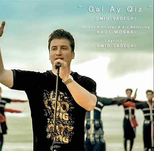omid sadeghi gel ay giz - دانلود آهنگ ترکی - رسانه موسیقی آذربایجان