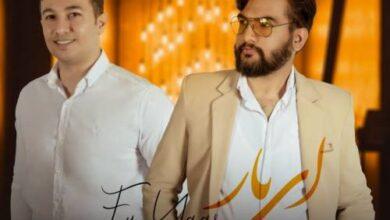 Akbar Panahi Ey Yar 390x220 - دانلود آهنگ جدید اصغر و اکبر پناهی به نام ای یار