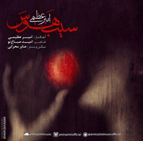 Amir Azimi Sibe Havas e1626711842556 475x470 - دانلود آهنگ امیر عظیمی سیب هوس | لینک مستقیم اهنگ امیر عظیمی باکیفیت 320