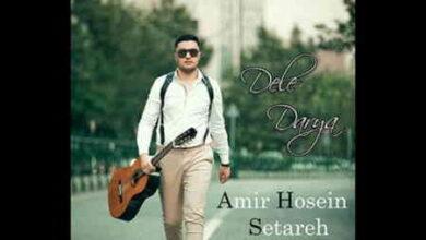Amir hosein Setare Dele Darya 390x220 - دانلود آهنگ جدید امیرحسین ستاره دل دریا