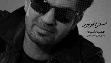Hossein Kabiri Safar Ba To 390x220 - دانلود آهنگ جدید حسین کبیری سفر