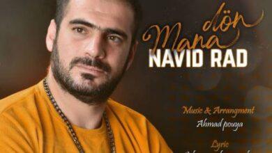 Navid Rad Mana Don 500x500 390x220 - دانلود آهنگ ترکی نوید راد به نام منه دون