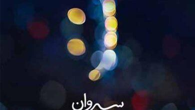sirvan khosravi khoshhalam 390x220 - دانلود اهنگ خوشحالم سیروان خسروی