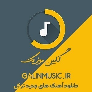 tacir memmedov seadet huseynzade git - دانلود آهنگ ترکی تاجیر ممدو و سعادت حسین زاده به نام گیت