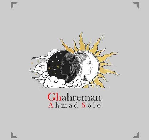 ahmad solo ghahraman 500x470 - دانلود آهنگ فارسی احمد سلو به نام قهرمان
