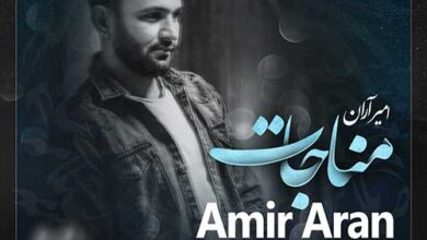 amir aran monajat 390x220 - دانلود آهنگ ترکی امیر آران به نام مناجات / همراه با متن آهنگ و پخش آنلاین