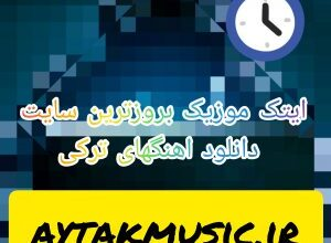 kanka  nefesim 300x220 - دانلود آهنگ ترکی کانکا بنام نفسیم
