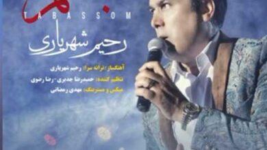 rahim shahryari  tabassom 390x220 - دانلود آهنگ ترکی رحیم شهریاری بنام تبسم