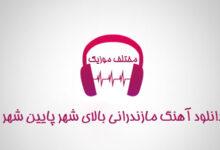 43 1 220x150 - دانلود آهنگ بالای شهر پایین شهر با صدای رضا علیزاده و مهران رجبی و علیرضا باباجانی