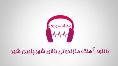 43 1 390x220 - دانلود آهنگ بالای شهر پایین شهر با صدای رضا علیزاده و مهران رجبی و علیرضا باباجانی