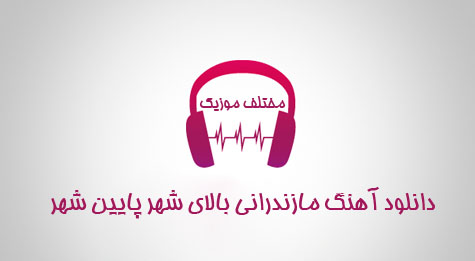 43 1 - دانلود آهنگ بالای شهر پایین شهر با صدای رضا علیزاده و مهران رجبی و علیرضا باباجانی