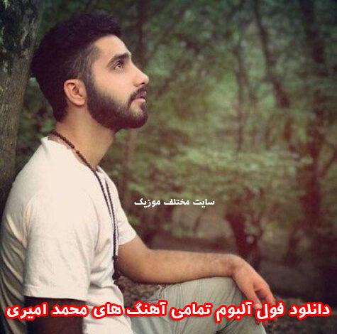 64 1 475x470 - دانلود فول آلبوم تمامی آهنگ های محمد امیری یکجا باکیفیت 320 و 128 به همراه پخش آنلاین