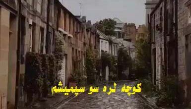 Kochalara Sapmisham Yar 385x220 - دانلود آهنگ کوچه لره سو سپمیشم MP3 از تمام خوانندگان