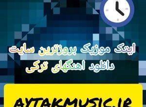 elsever agdamli gulum mene bax 300x220 - دانلود آهنگ ترکی السور بنام گولوم منه باخ