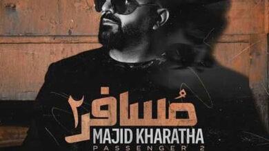 majid kharatha mosafer 2 390x220 - دانلود آهنگ فارسی مجید خراطها به نام مسافر دو