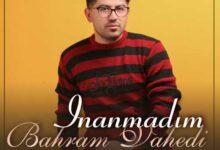 Bahram Vahedi Inanmadim 220x150 - دانلود آهنگ جدید بهرام واحدی بنام اینانمادیم