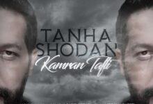 Kamran Tafti Tanha Shodan e1634142529887 220x150 - دانلود آهنگ کامران تفتی تنها شدن