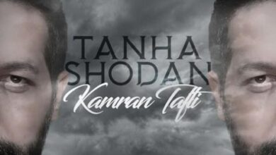 Kamran Tafti Tanha Shodan e1634142529887 390x220 - دانلود آهنگ کامران تفتی تنها شدن